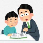 塾選びどうしたらいい?個別・集団・家庭教師うちの子はどのタイプ?