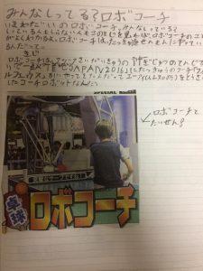 子供新聞 ロボコーチ1