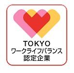 TOKYOワークライフバランス認定企業ロゴ