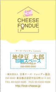 チーズフォンデュ検定名刺表
