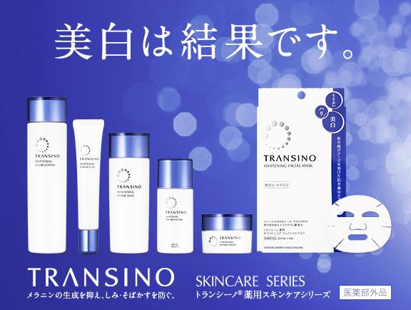 トランシーノ 洗顔