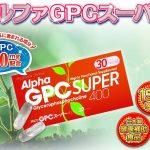 アルファGPCスーパーの効果や口コミ!通販限定お試しキャンペーン