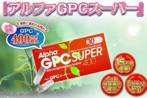 アルファGPCスーパー