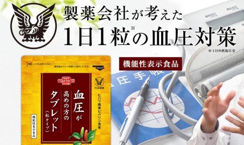 大正製薬 血圧が高めの方のタブレット(粒タイプ)