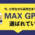 マックスGPCアルファ