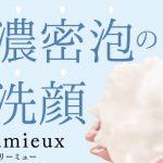 みちょぱ洗顔【クリーミュー】の口コミや効果!単品980円でお試し