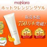 マナラホットクレンジングゲルで美容液洗顔!口コミ&最安値通販情報