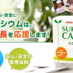 スクスクカルシウムの口コミ一挙紹介!ココア味の顆粒カルシウム