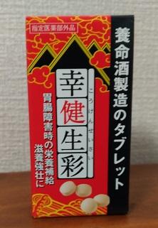 養命酒 サプリ1