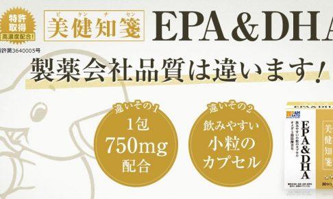 佐藤製薬オメガ3サプリ