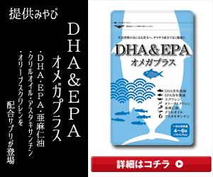 みやびDHA&EPAオメガプラス 上
