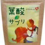 葉酸 マカ サプリ3
