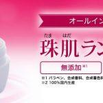 珠肌ランシェルの口コミや効果は?無添加・日本製のオールインワン