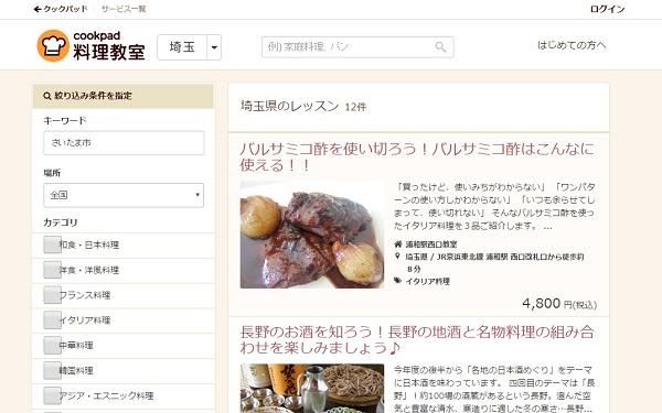 クックパッド料理教室埼玉