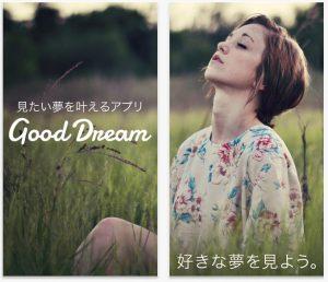 夢を思い通りに操るアプリ GOOD DREAM