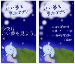 いい夢を見るアプリ