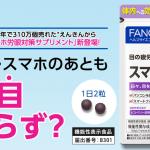【スマホえんきん】ファンケルのスマホ労眼専用サプリ!口コミも紹介