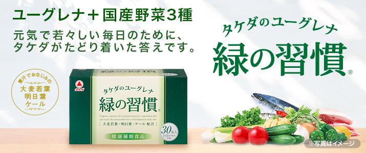 タケダ 緑の習慣