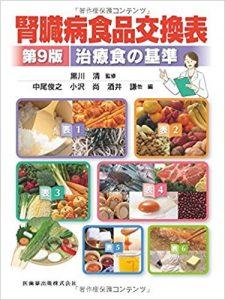 腎臓病の食品交換表