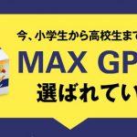 MAX-GPCαの効果や口コミ!3大成分とスピルリナで伸びる力を応援