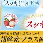 【快朝酵素プラス酵母】口コミや効果や副作用を一挙紹介!380円でお試し