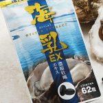 疲労回復サプリ 海乳EX