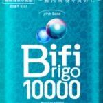 腸活サプリ ビフィリゴ10000