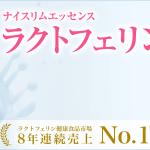ライオンのラクトフェリン【ナイスリムエッセンス】の口コミ!世界初の内臓脂肪対策サプリ