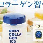 ニッピコラーゲン100の口コミまとめ!食べる低分子コラーゲンはニッピに決まり