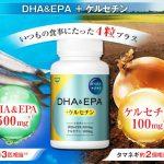 日清のオメガ3サプリ【DHA&EPA+ケルセチン】の口コミまとめ!