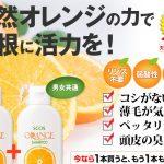 エスコス オレンジシャンプーの口コミ!ハリコシ臭いの悩みに天然オレンジの力