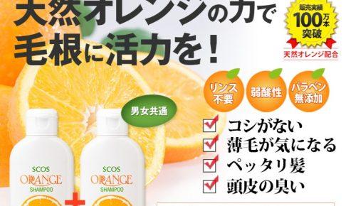 エスコス オレンジシャンプー
