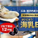 海乳EXの口コミや評判は?濃縮牡蠣エキスの栄養機能食品サプリで亜鉛を補給
