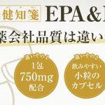 佐藤製薬のオメガ3サプリ【美健知箋EPA&DHA】の口コミ!お得なセール情報など