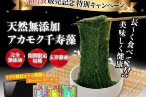 アカモク千寿藻