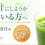 サントリー極の青汁
