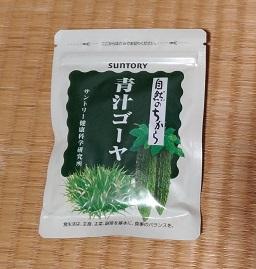 青汁ゴーヤ 口コミ1