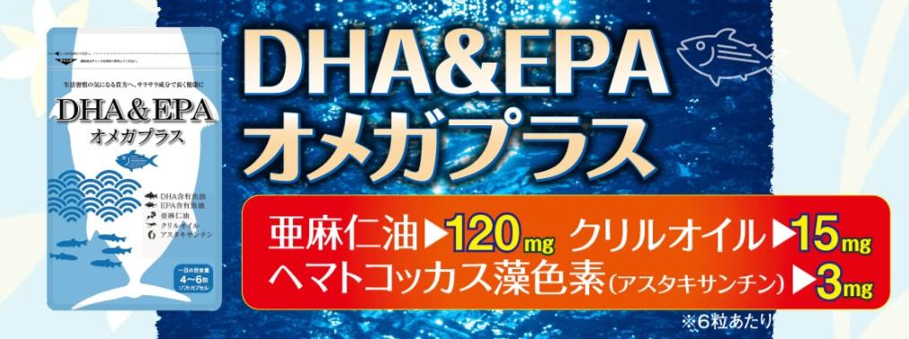 みやびのDHA&EPAオメガプラス