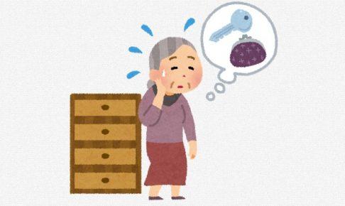 主治医が見つかる診療所 認知症予防