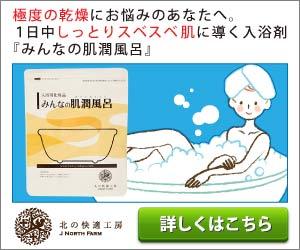 ジョブチューン 入浴剤