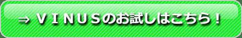 VINUS公式サイト