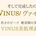 【VINUS】ヴァイナスの口コミ大公開!幹細胞とバージンプラセンタの美容液