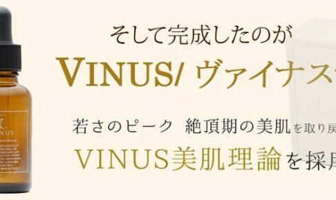 ヴァイナス