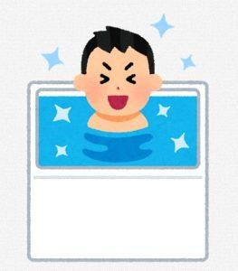 ジョブチューン 一番風呂
