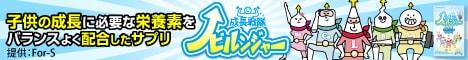 成長戦隊ノビルンジャー公式サイト