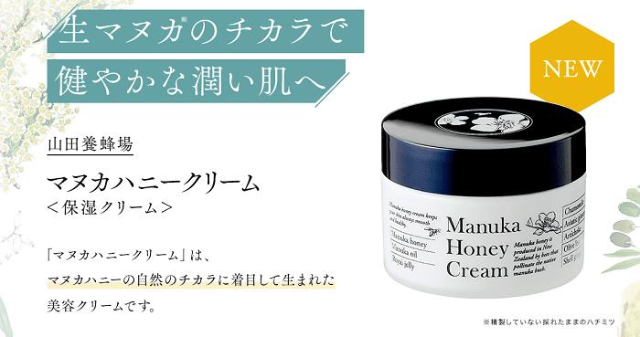 山田養蜂場 マヌカハニークリーム 公式サイト