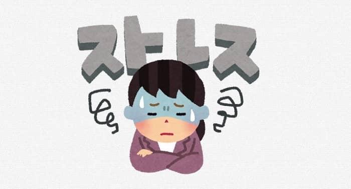 名医の太鼓判 ストレス