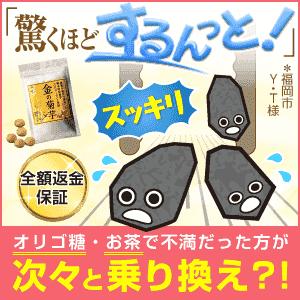 金の菊芋 公式サイト
