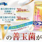 【フジッコ】善玉菌のチカラEXの口コミから成分や効果を徹底調査!