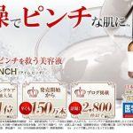 アイムピンチ【I'm PINCHI】の口コミやレビュー!シミへの効果やエイジングアプローチ